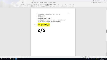 if函数运用(复习)
