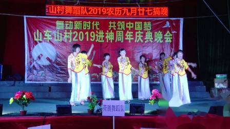 荷腾舞蹈队《红枣树》2019年山车山村庆祝进神周年文艺晚会