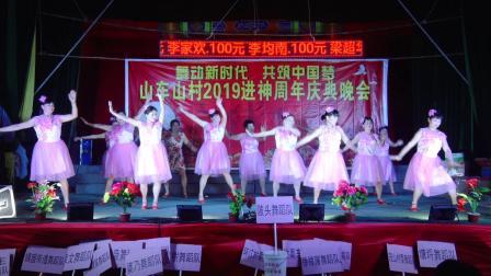 陂头舞蹈队《让中国更美丽》2019年山车山村庆祝进神周年文艺晚会