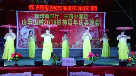 环江村委舞蹈队《江南 情》2019年山车山村庆祝进神周年文艺晚会