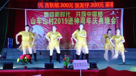 茂坡舞蹈队《朋友的酒》2019年山车山村庆祝进神周年文艺晚会