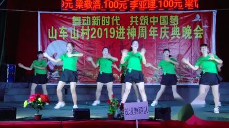茂坡舞蹈队《谁》2019年山车山村庆祝进神周年文艺晚会