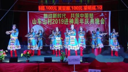茂山村委舞蹈队《最美的歌儿唱给妈妈》2019年山车山村庆祝进神周年文艺晚会