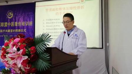 第六期冰城名医联盟中医微创培训班王小勇主任分享《椎体压缩性骨折的手术治疗》