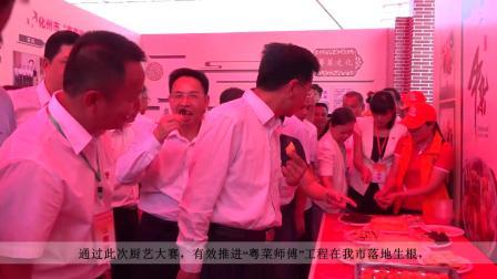 """化州市人力资源和社会保障局开展""""粤菜师傅""""厨艺大赛"""