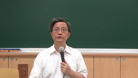 臺灣大學吳展良教授:《論語‧先進》第四講 部分1 「未知生,焉知死?」