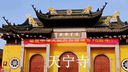 常州天宁寺游记