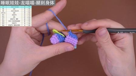 睡眠娃娃-龙喵喵如意鸟钩针编织教程编织教程视频全集