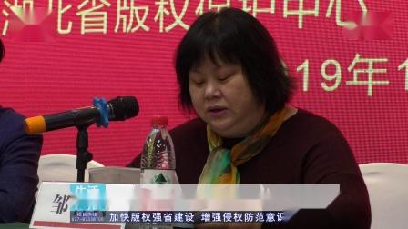 湖北省动漫游戏企业版权管理培训班在汉开班