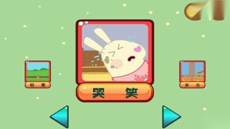 兔宝宝学反义词  儿童乐园益智游戏  早教学习小天地