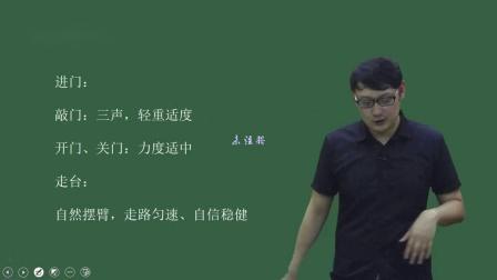 2020教师招聘面试-信息技术试讲-张老师-6