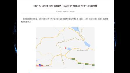 博尔塔拉州博乐市发生3.1级地震