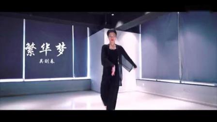 南京美度舞蹈培训 #古典舞#繁华梦,吴则春中国舞独舞~_标清