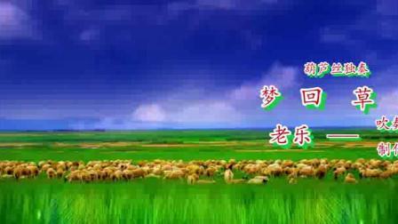 <梦回草原>,葫芦丝独奏演奏编辑制作老乐2019.10.26