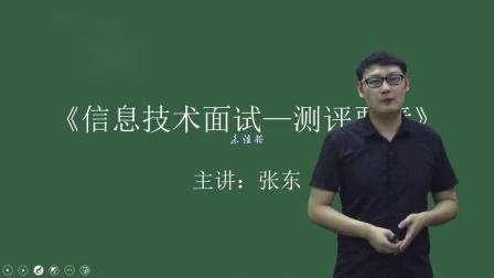 2020教师招聘面试-信息技术试讲-张老师-3