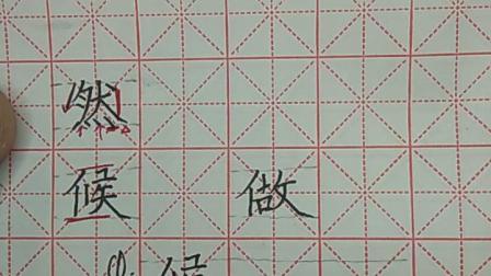 """秦公书院二年级上册生字""""候""""的写法"""