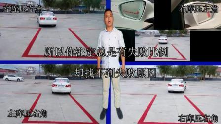 最新雪铁龙倒车入库讲解视频教程科目二驾考考试教学