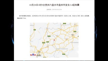 贵州六盘水市盘州市发生3.4级地震