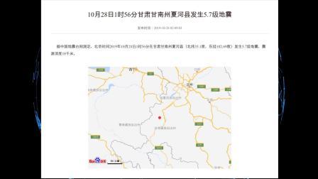 甘肃甘南州夏河县发生5.7级地震