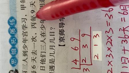 数学(五上 扩展 求三个数最小公倍数应用题)