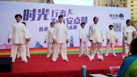 太极操表演《传承千载武韵》一一淠缘新村
