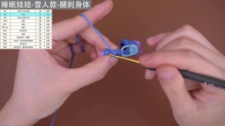 睡眠娃娃-雪人款如意鸟手工编织教程编织花样图解