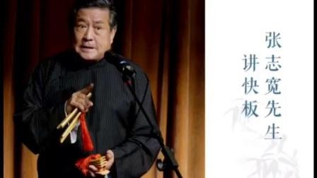 张志宽先生讲快板