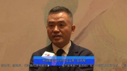 SS20中国国际时装周全新开启