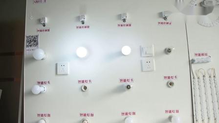 金益达照明智能控制盒使用说明