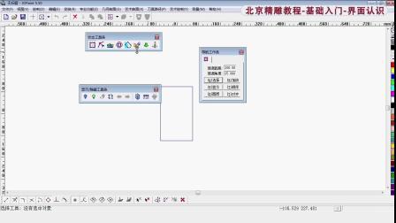 电脑零基础学精雕教程绘图知识 (1)