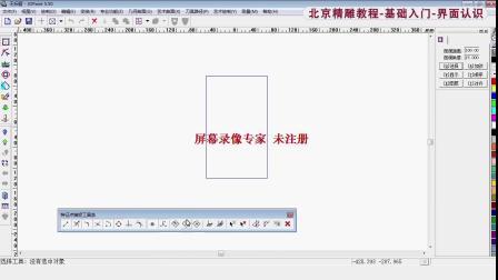 电脑零基础学精雕教程绘图知识 (2)