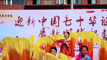 三门峡市陕州区中专庆祝新中国成立70周年联欢第章《祖国万岁》