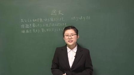 教师资格证面试示范课——高中日语《週末》