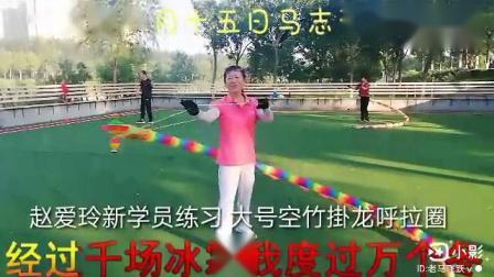 衡水赵爱玲 空竹爱好者 学练舞龙  谢谢欣赏 马志奎录制
