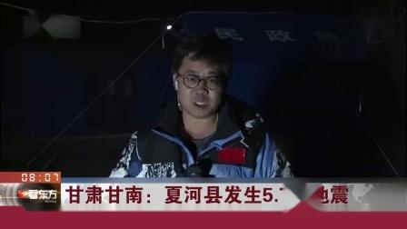 甘肃甘南:夏河县发生5.7级地震 地震造成2097户房屋受损 3人轻伤
