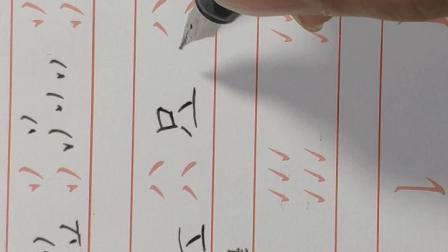 (经典款)正姿控笔训练7,基本笔画控制训练