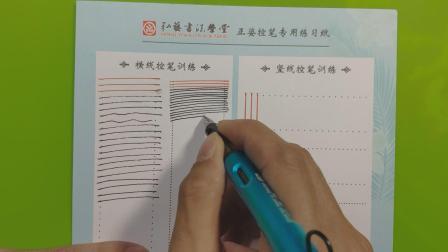 (经典款)正姿控笔训练纸2,横线竖线控制训练