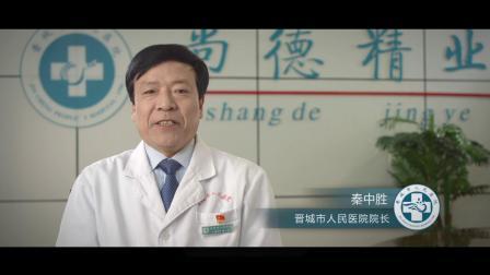 晋城市人民医院文化宣传片