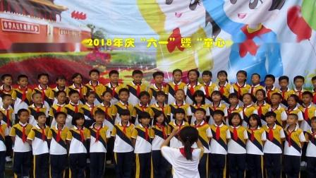 石岭镇中心小学2018年庆六一暨童心向党歌咏比赛