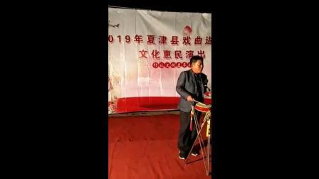 木板大鼓 十个月 前王庄村 刘一友演唱  同恩传 2019.10.28