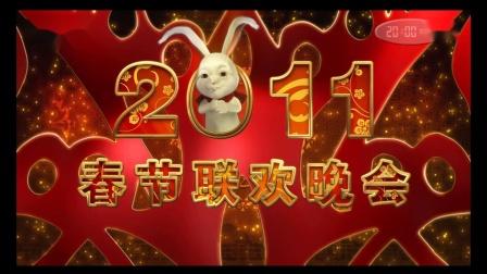 2011央视春晚开始前广告(2)