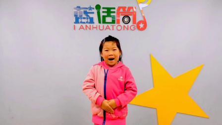 蓝话筒学员- 杜玥坤《天气预报》