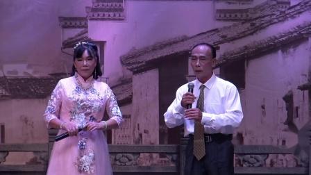 粤曲对唱:鸾凤分飞 表 演 者:张淦波、谢巧玲