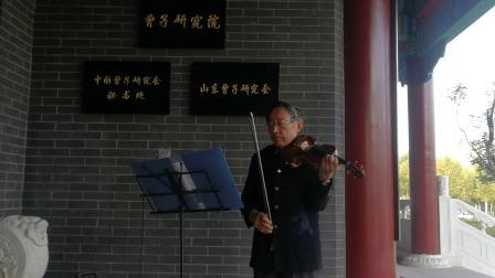 小提琴《梁山伯与祝英台》2019.10.29