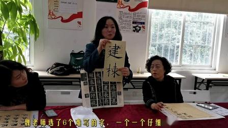 2019.10.29残疾人文艺基地书画提升(第十六期)九如村(书法课)16