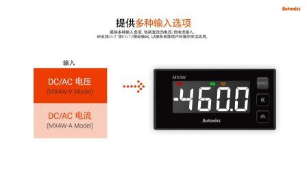 Autonics奥托尼克斯LCD多功能电压电流表MX4W系列