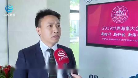 三沙卫视:2019世界海事大学