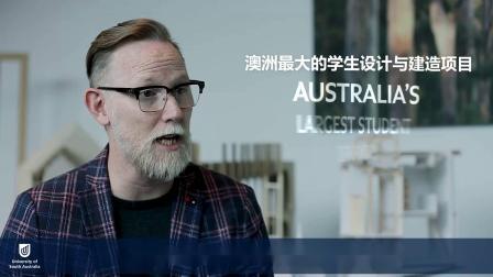 南澳大学建筑学课程总监谈建筑学