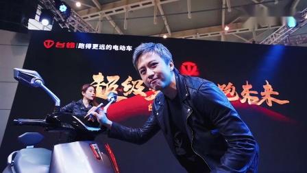 超燃!台铃电动车代言人邓超空降台铃南京展,一系列重磅动作加速领跑未来