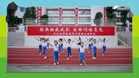 营养宝宝操(石岩湖学校)